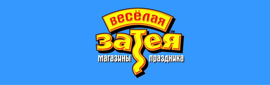 veselaya_zateya
