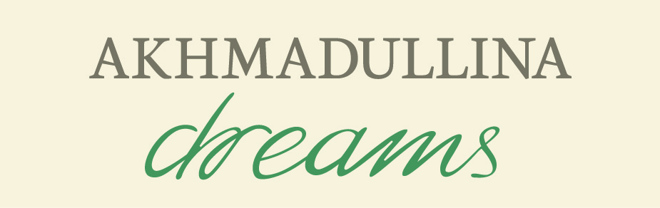 Akhmadullina dreams