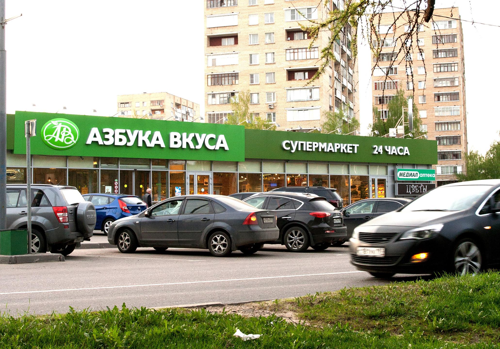 Сетевые магазины