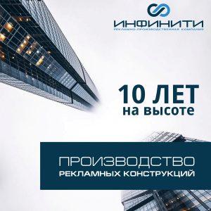 Компания «ИНФИНИТИ» - 10 лет на высоте
